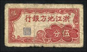 China P.S0885 5 Cents (1938) Chekiang Provincial Bank (4)