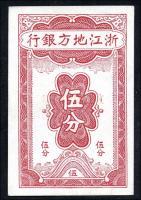 China P.S0882 5 Cents (1938) Chekiang Provincial Bank (1/1-)