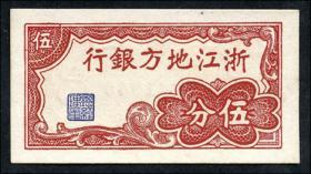 China P.S0885 2 Cents (1938) Chekiang Provincial Bank (1)