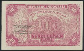 Indonesien / Indonesia P.035Bb 10 New Cents 1949 (1)