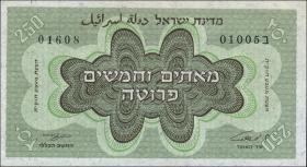 Israel P.13c 250 Pruta (1953) (1)