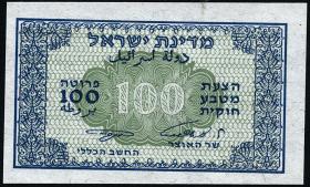 Israel P.12c 100 Pruta (1952) (1)