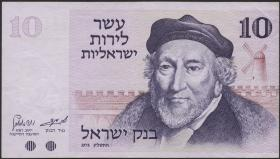 Israel P.39 10 Lirot 1973 (1)