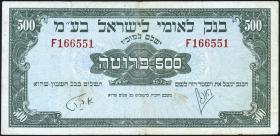 Israel P.19 500 Pruta 1952 (3)