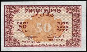 Israel P.10c 50 Pruta (1952) (1)