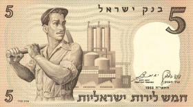 Israel P.31 5 Lirot 1958 (1)