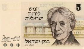 Israel P.38 5 Lirot 1973 (1)