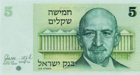 Israel P.44 5 Shekel 1978 (1980) (1)