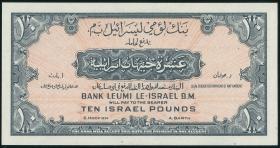 Israel P.22a 10 Pounds (1952) (1)