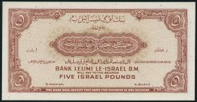 Israel P.21a 5 Pounds (1952) (1)