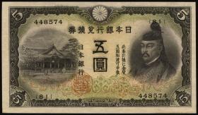 Japan P.043 5 Yen (1942) (1)