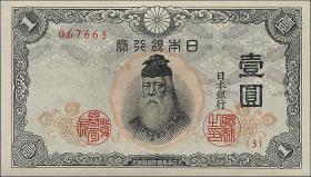 Japan P.049 1 Yen (1943) (2)