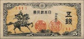 Japan P.052 5 Sen (1944) (1)