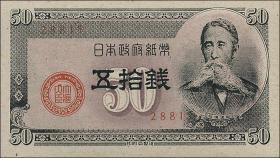 Japan P.061 50 Sen 1948 (1)
