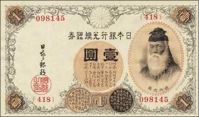 Japan P.030c 1 Yen (1916) (1/1-)
