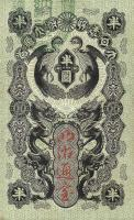 Japan P.003 1/2 Yen (1872) (2+)