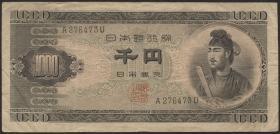 Japan P.092a 1000 Yen (1950) (3)