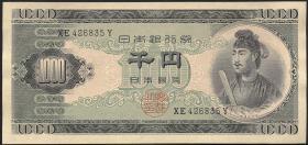 Japan P.092b 1000 Yen (1950) (1)