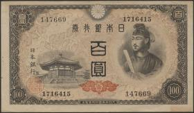 Japan P.089: 100 Yen (1946) (1/1-)