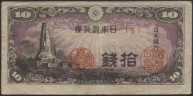 Japan P.053 10 Sen (1944) (3)
