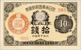 Japan P.046 10 Sen 1917-1921 (1)