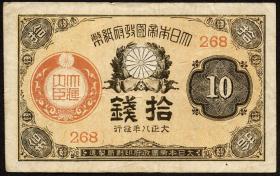 Japan P.046 10 Sen 1917-1921 (3)