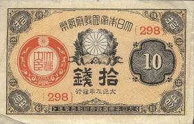 Japan P.046 10 Sen (1917-1921) (2)