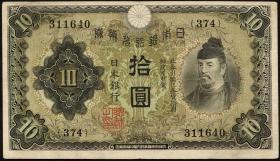 Japan P.040 10 Yen (1930) (3)