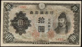 Japan P.056 10 Yen (1944-45) (3+)