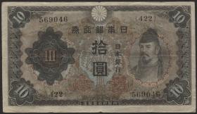Japan P.051 10 Yen (1943-44) (3+)