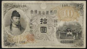 Japan P.036 10 Yen (1915) (3)