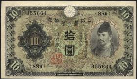 Japan P.040 10 Yen (1930) (1)