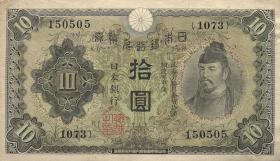 Japan P.040 10 Yen (1930) (2)