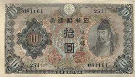 Japan P.051 10 Yen (1943-44) (1)