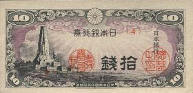 Japan P.053 10 Sen (1944) (1)