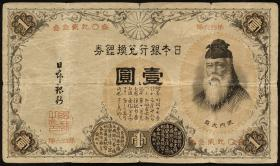 Japan P.026 1 Yen (1889) (5)