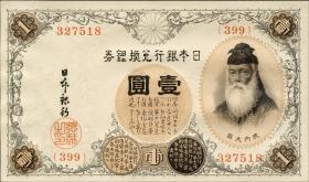Japan P.030c 1 Yen (1916) (1)
