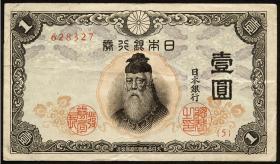 Japan P.049 1 Yen (1943) (3)