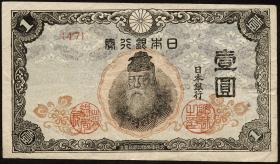 Japan P.054 1 Yen (1944-45) (3)