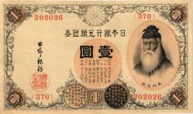 Japan P.030c 1 Yen (1916) (3+)
