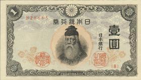 Japan P.049 1 Yen (1943) (1)