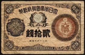 Japan P.015 20 Sen 1881 (3/4)