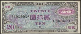 Japan P.073 20 Yen (1945) B (2)