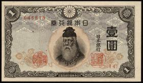 Japan P.049 1 Yen (1943) (1/1-)