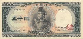 Japan P.093b 5000 Yen (1957) (1)