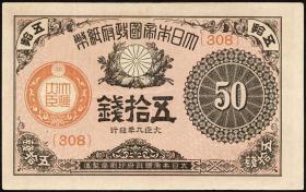 Japan P.048 50 Sen 1917-1919 (2)