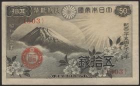 Japan P.058 50 Sen 1938 (1)