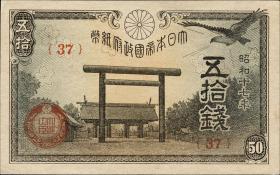 Japan P.059 50 Sen 1945 (1)