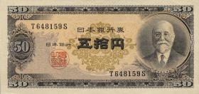 Japan P.088 50 Yen (1951) (1)