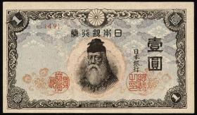 Japan P.054 1 Yen (1944-45) (1-)